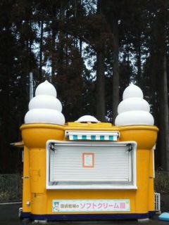 今年のソフトクリーム屋