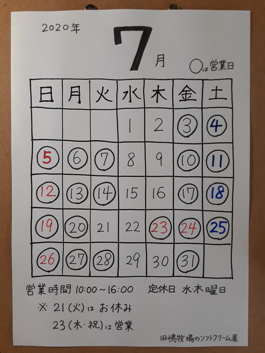7ソフトクリーム屋 7月の営業カレンダー